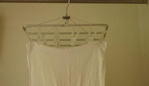 日陰でも部屋干しでも早く乾く!洗濯物の干し方6つのコツ