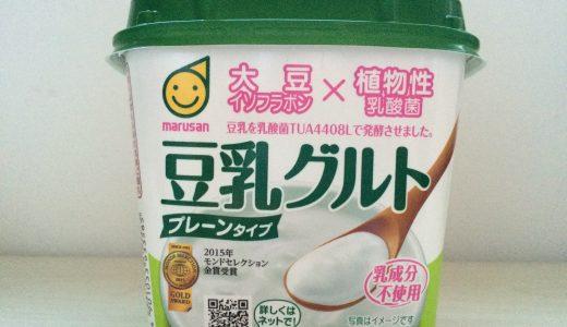 ぐるぐるかきまぜて、保温するだけ!応用も簡単!ホームベーカリーの保温機能を使えば、たったの1ステップで作れる豆乳ヨーグルト。