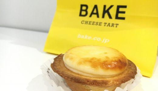 新宿で人気のチーズタルト