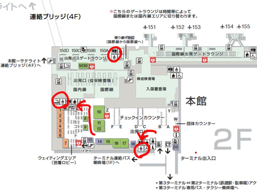成田空港第三ターミナル本館2階