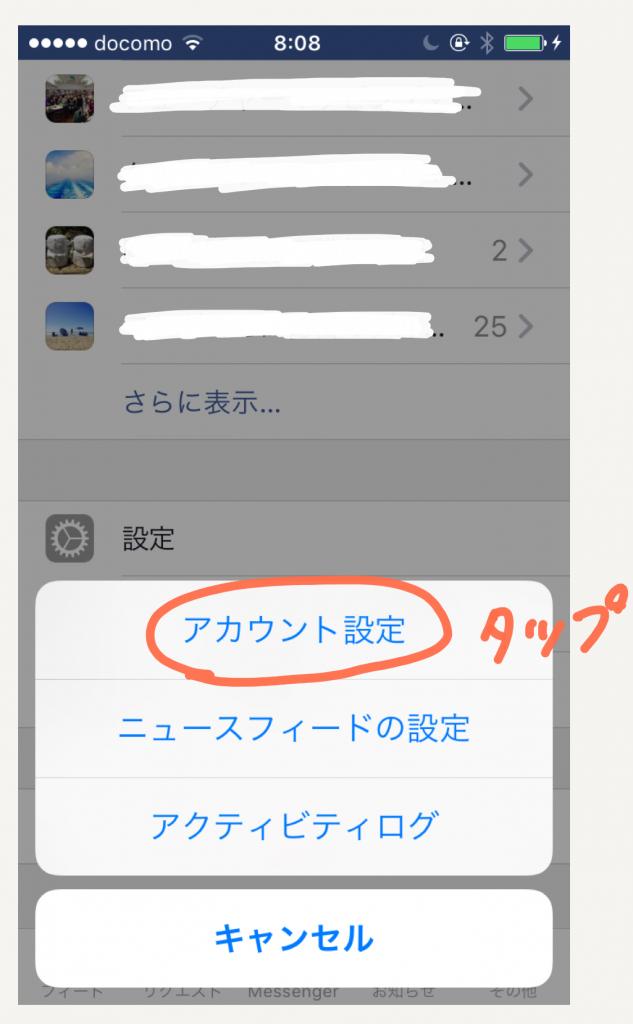 facebookでアプリの設定をする画面