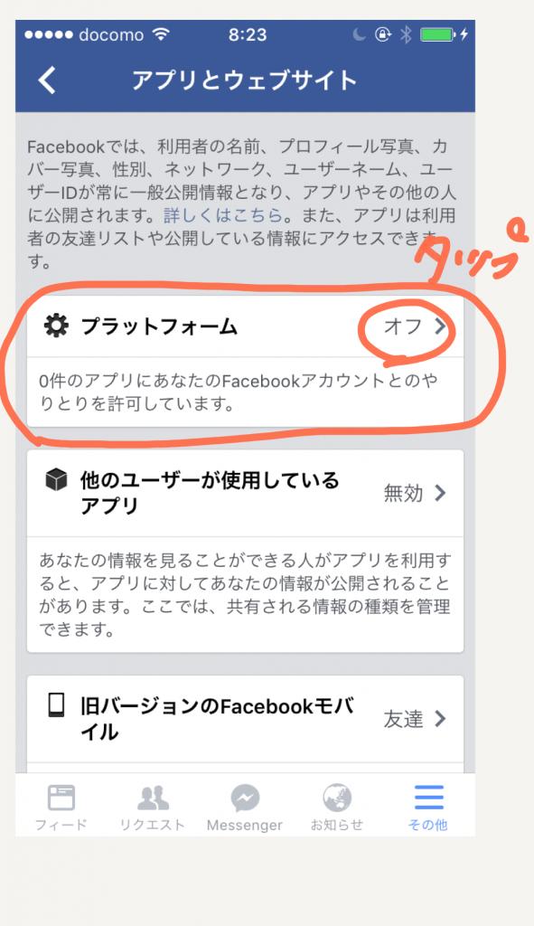 facebookでアプリの設定をする画面(プラットフォームアプリをオフにする)