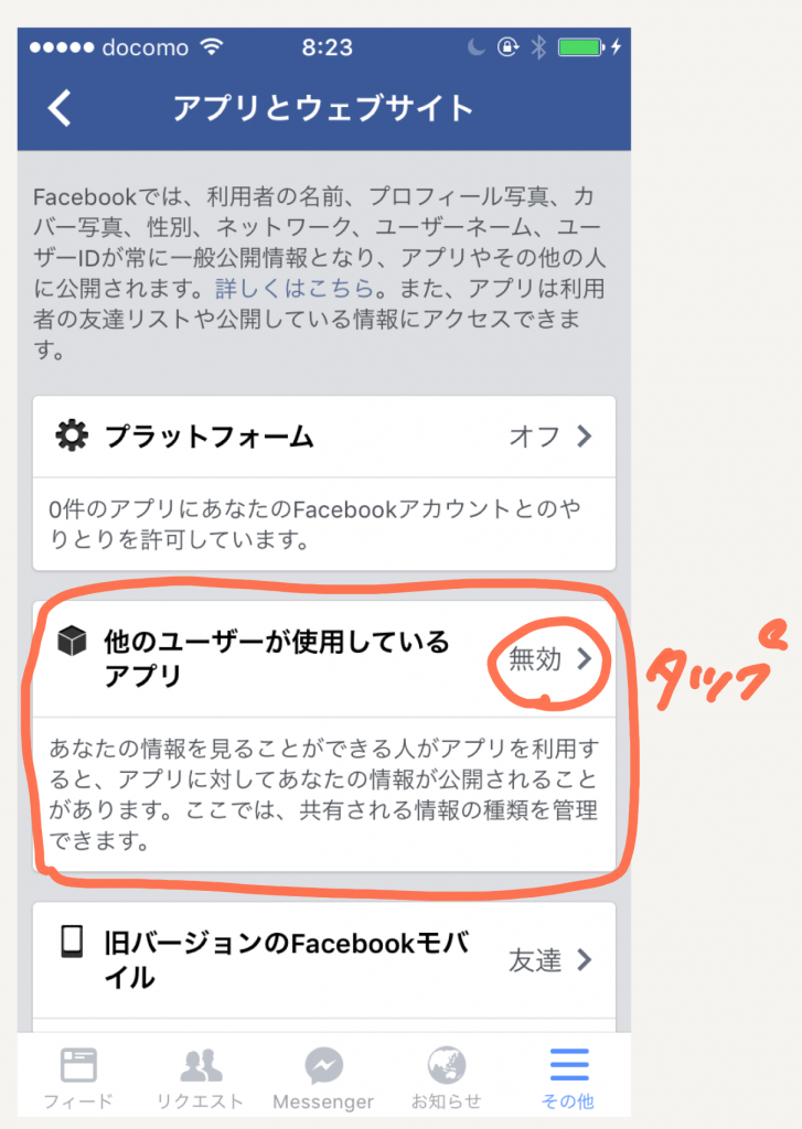 facebookでアプリの設定をする画面(他のユーザーが使用しているアプリ)