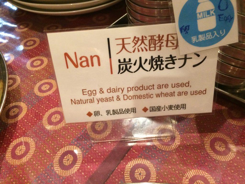 卵・乳製品不使用のビーガンナンと、無農薬有機農法野菜のサラダ&ベジタリアンカレーが好きなだけ!自然派ランチ(カレービュッフェ)で有名なミラン・ナタラジの天然酵母炭火焼ナン