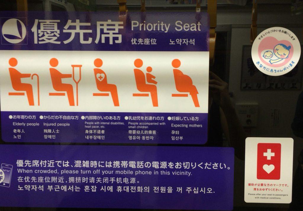 優先席(priority seat)は誰のための席なのか。
