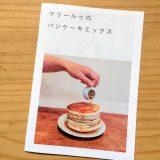 """安心安全な""""マリールゥのパンケーキミックス""""は新宿でも買えるよ。"""