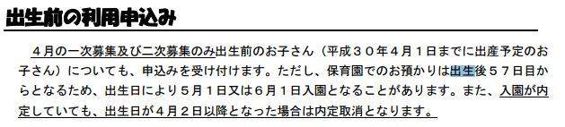 渋谷区保育園出生前利用申し込み