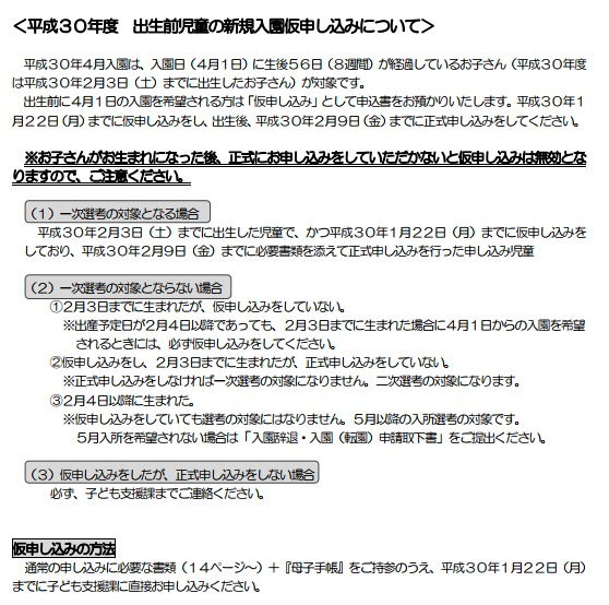 千代田区保育園 出生前児童の新規入園仮申し込み
