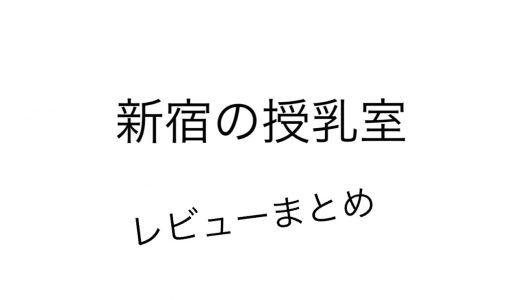 本当は教えたくない!休日でも空いてる新宿の穴場の授乳室