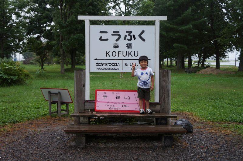 北海道の田舎町で移住先を探す旅