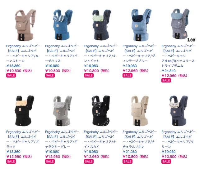 エルゴベビーの抱っこ紐オリジナルはDADWAYの公式サイトがお買い得。1万円ちょっとで購入可能。