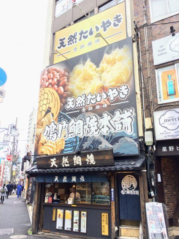 天然たいやき『鳴門鯛焼本舗』代々木店