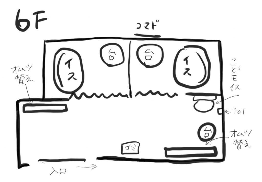 newoman(ニューマン)授乳室6階