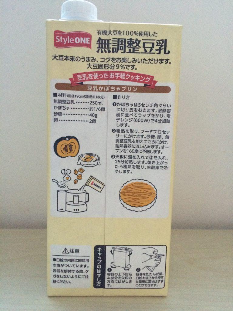 style-oneの無調製豆乳だけど、実はマルサンアイのOEM。