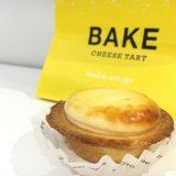 """新宿で人気のチーズタルト""""BAKE""""に実際行ってみてわかった行列の秘密"""