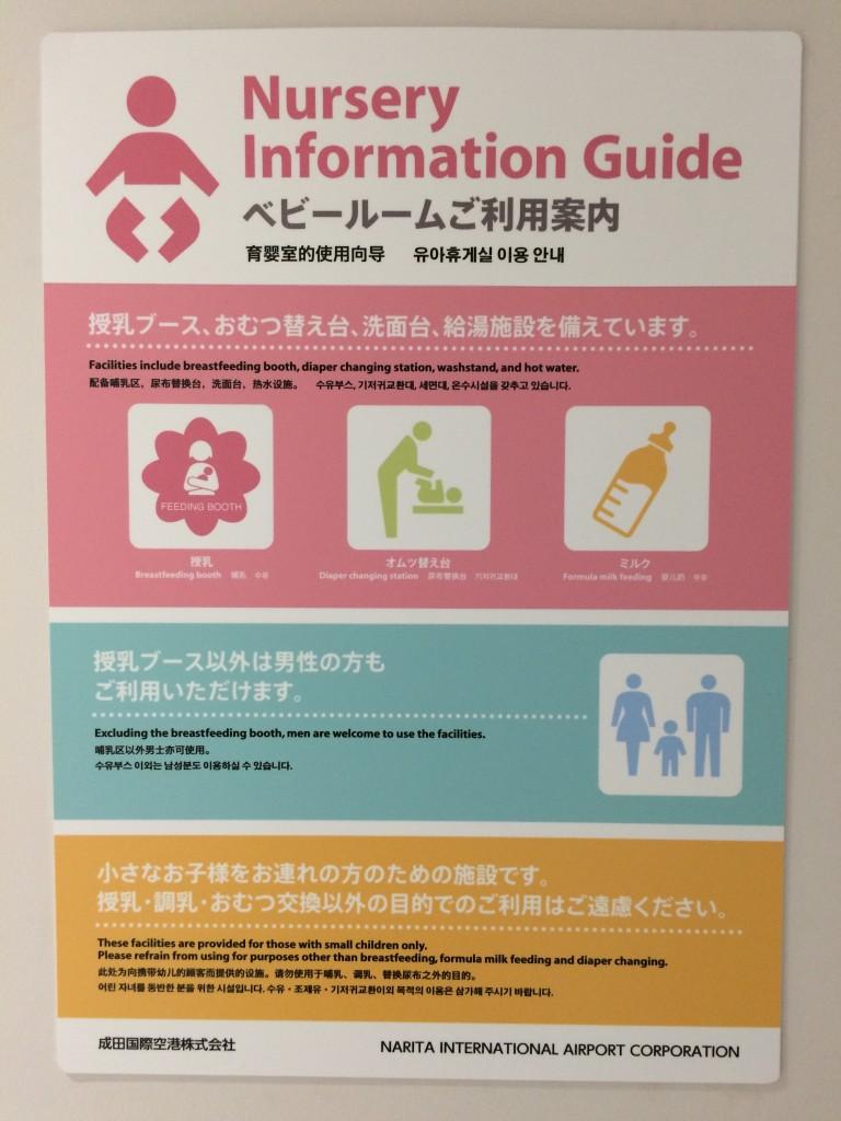 成田空港第3ターミナルベビールーム