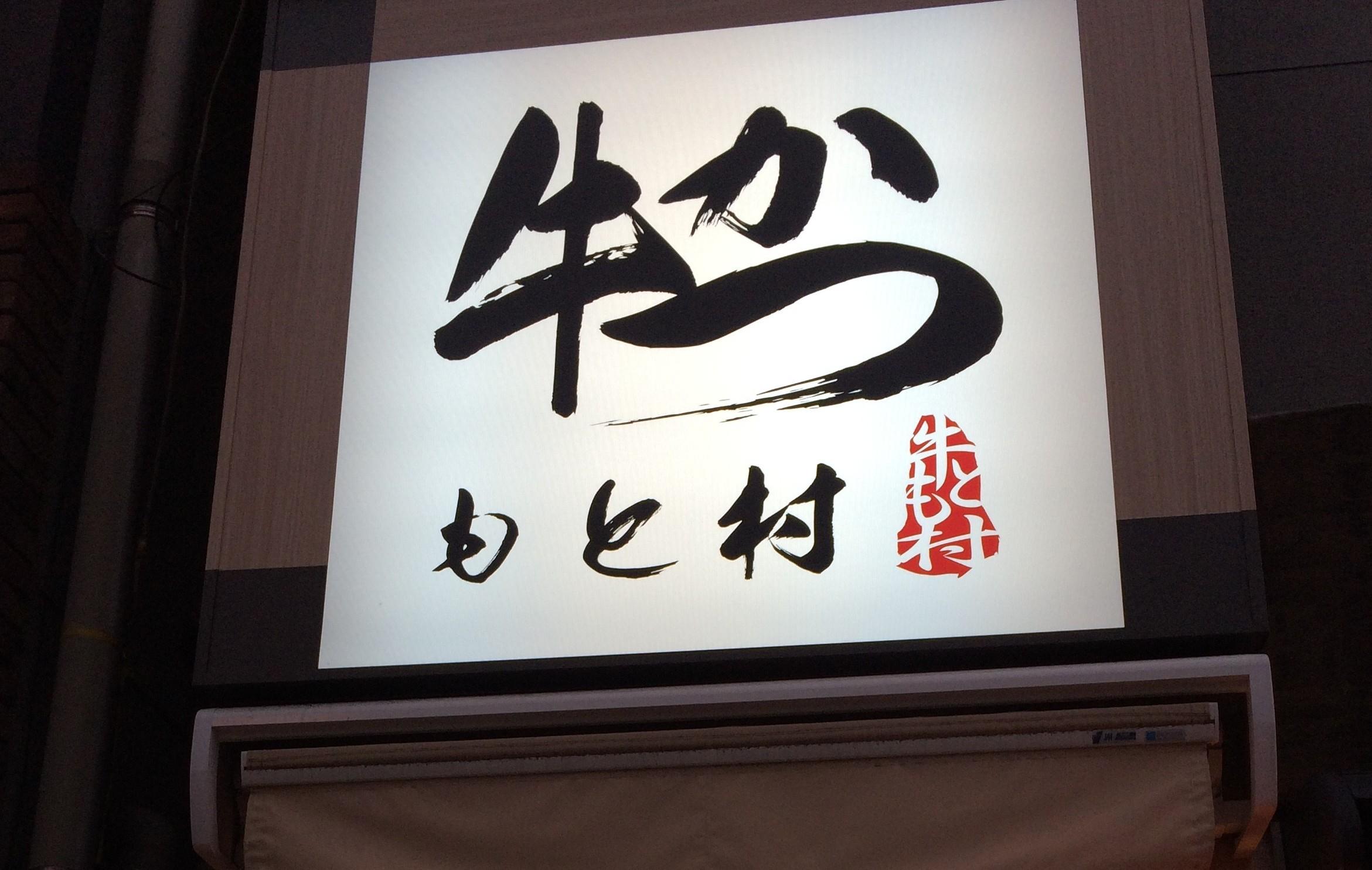 牛かつもと村・新宿南口店