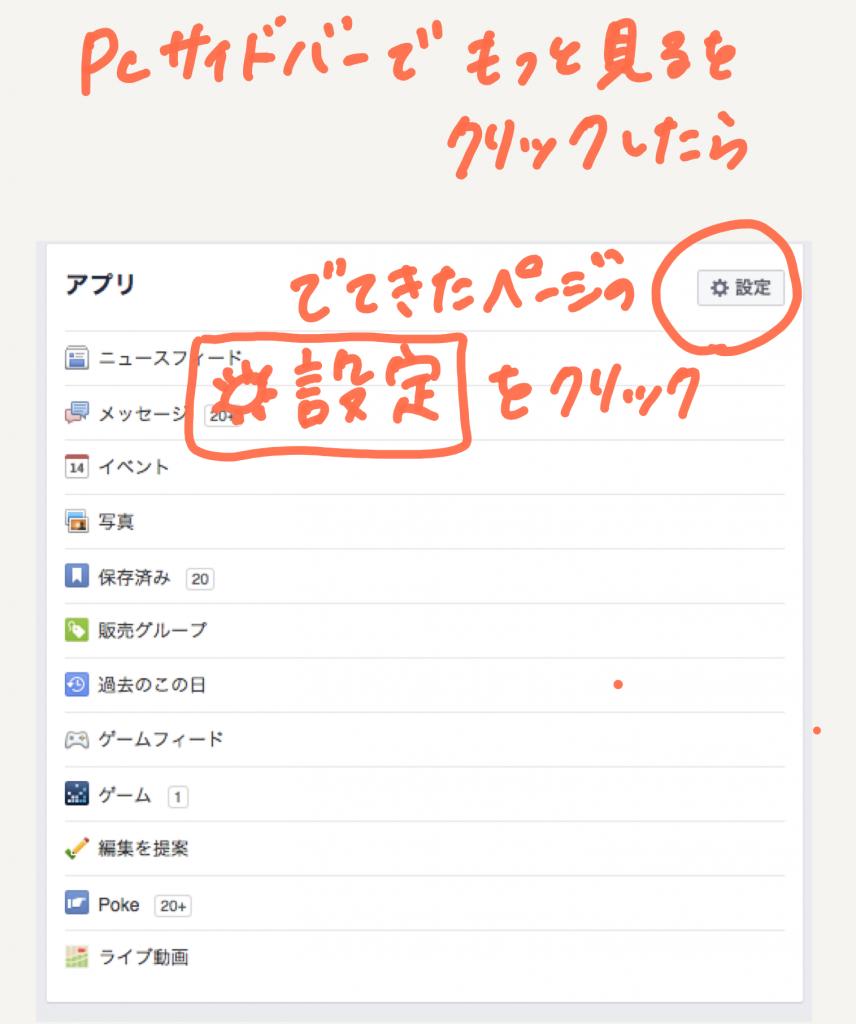 facebookアプリ設定ページ(PC版)