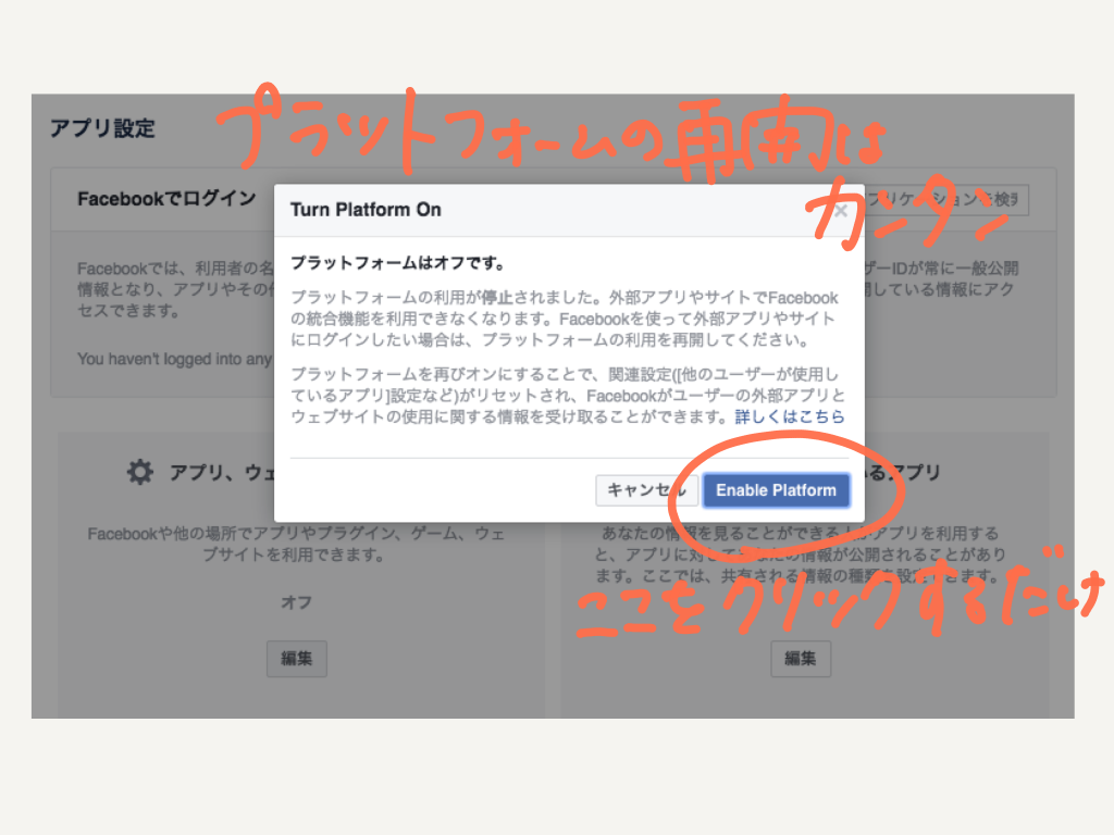 facebookプラットフォームアプリの設定をオンに戻す
