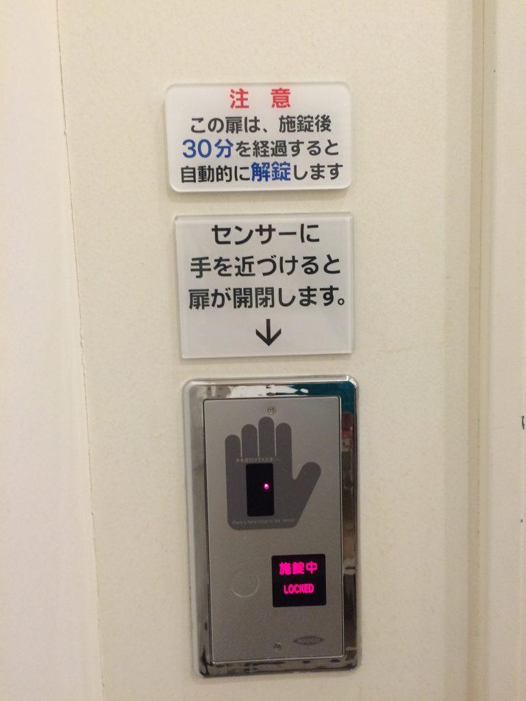 新宿マルイ本館の授乳室