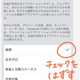 あなたのfacebook設定は大丈夫!?友達がアプリを使うと、あなたの個人情報も流出するって知ってた?【スマホ設定編】