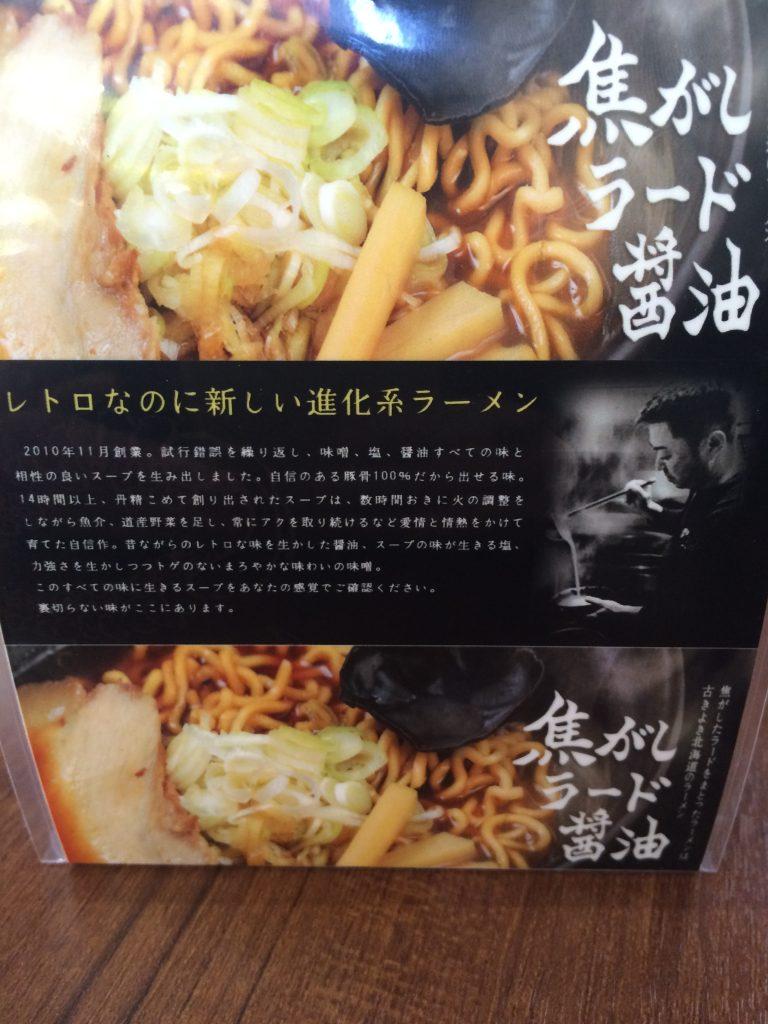 北海道ラーメン鷹の爪新宿店