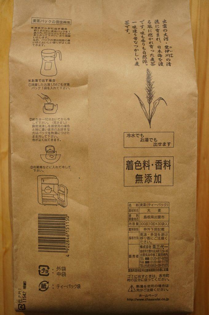 茶三代一 出雲産 むぎ茶ティーバッグ 10g×30包