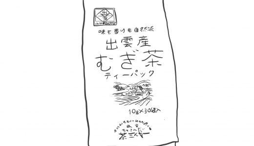 【茶三代一】 出雲産 むぎ茶ティーパックを買ってみた!