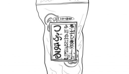 【つぶまる】小川の煮出し麦茶(三角パックタイプ)を買ってみた!