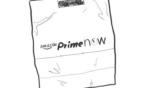 Amazon prime now(プライムナウ)を使ってみた!