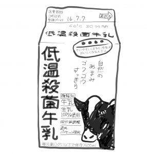 低温殺菌牛乳について考える