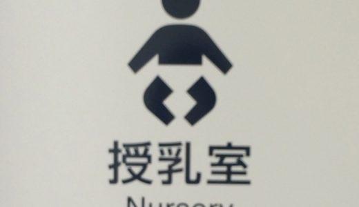 バスタ新宿の授乳室を、実際に使ってみた!