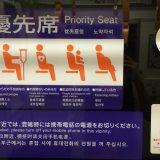 できるだけ優先席に座るようにしています。