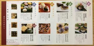 新宿伊勢丹の京都展で、出町ふたばの豆餅(豆大福)を買ってみた!