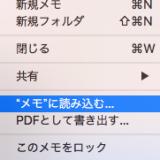 """Evernoteを""""メモ""""に簡単に移行(インポート)する方法"""
