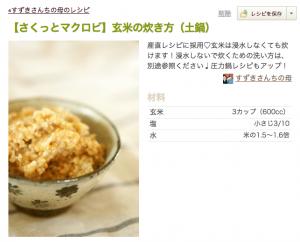 さくっとマクロビ玄米シリーズcookpadで5万ビュー突破!土鍋