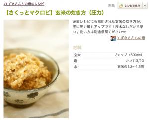 さくっとマクロビ玄米シリーズcookpadで5万ビュー突破!圧力