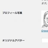 プロフィール写真が作れるGravatarって何?