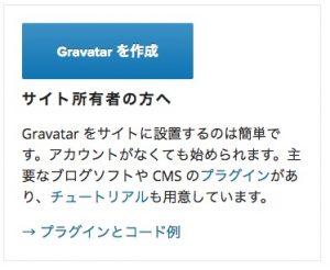 プロフィール写真が作れるwordpressのGravatarって何?