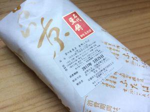 新宿高島屋銘菓百選で買った、出町ふたば豆餅っ子三兄弟(名代豆餅,丹波黒豆大福,福豆大福)