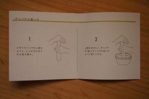 かもしか道具店のすりバチ(中川政七商店オリジナルすり鉢)