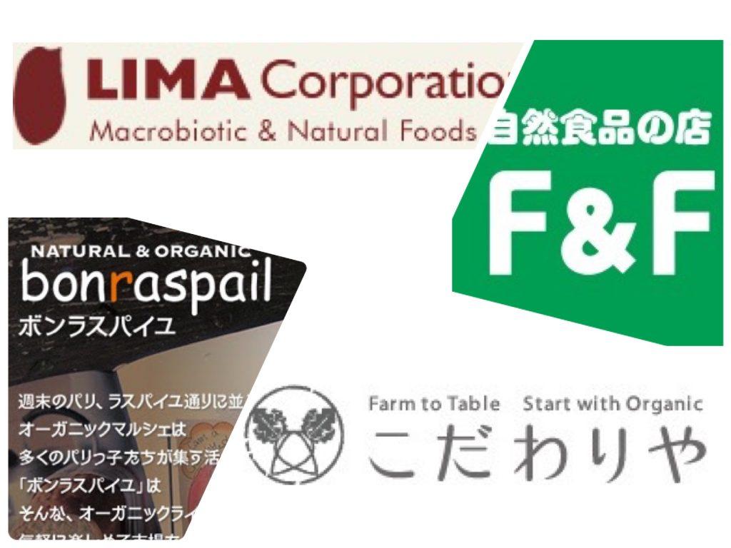 新宿にある自然食品の店
