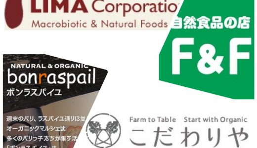 新宿駅周辺で自然食品が買える店・オーガニックスーパー4選