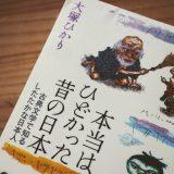 本当はひどかった昔の日本ー古典文学で知るしたたかな日本人