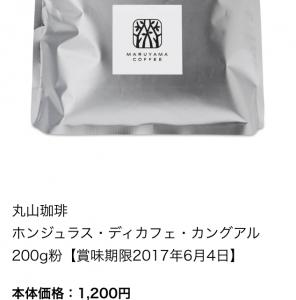 丸山珈琲 ホンジュラス・ディカフェ・カングアル