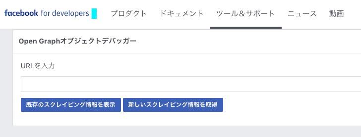 facebookのキャッシュの更新クリア方法