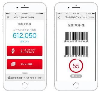 「ヨドバシゴールドポイントカード」アプリで払うとクレジットカードでもポイント10%