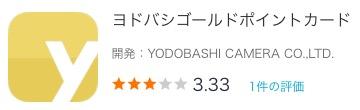 「ヨドバシゴールドポイントカード」アプリ