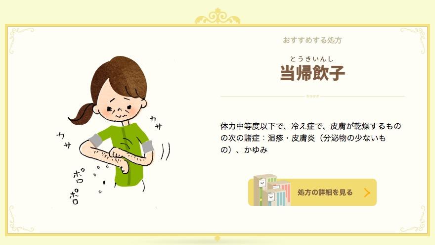 クラシエkracieの漢方セラピー体質チェックからだかがみ(診断結果:陰虚タイプ)