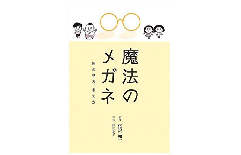 魔法のメガネ 桜沢如一 陰陽理論の基本 物の見方、考え方.jpg